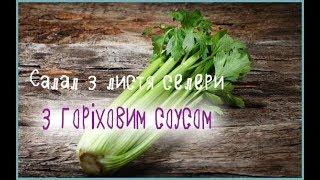 Легкий салат для схуднення з листя селери | Легкий летний салат для похудения