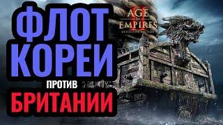 КТО БУДЕТ ПРАВИТЬ МОРЕМ? Mr_Yo vs Hera. Стратегия Age of Empires 2