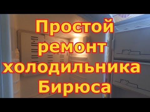 Как починить холодильник бирюса своими руками видео