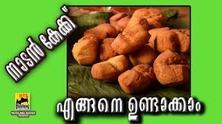 How to make Kerala Nadan cake | Vettu cake | Split Cake (മുട്ട കേക്ക്) | Nadan Recipe In Malayalam
