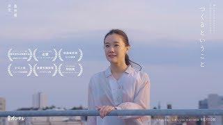 ニューヨークフェスティバル 金賞(ショートフィルム部門) 文化庁メデ...