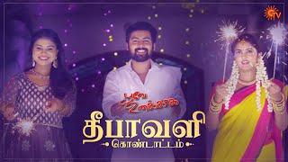 Poove Unakkaga - Ep 76 | 13 Nov 2020 | Sun TV Serial | Tamil Serial