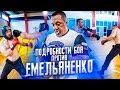 Новые подробности боя против Емельяненко: дата, условия, ММА? Спарринг с Валерием Савиным