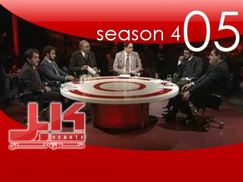 Kabul Debate Live - Ep.05 - 26.02.2014 مناظره کابل - بزرگترین عامل تاثیرگذار بر انتخابات