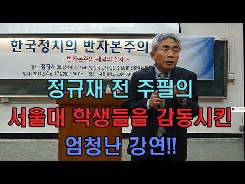 정규재 선생님의 서울대 강연(음질 개선!!), 반자본주의 세력의 실체!