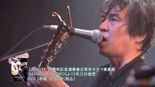 2016年3/20.21に東京キネマ倶楽部で行われたZABADAK 30周年記念演奏會 ...