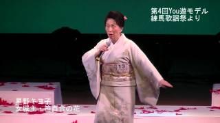星野キヨ子ステージ(第4回You遊モデル練馬歌謡祭より)女城主・笹百合の花【歌謡曲・演歌・カラオケ】
