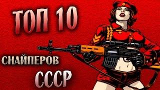 ТОП 10 СМЕРТОНОСНЫХ СНАЙПЕРОВ СССР
