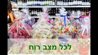 חנויות ממתקים - טסה השקה רעננה