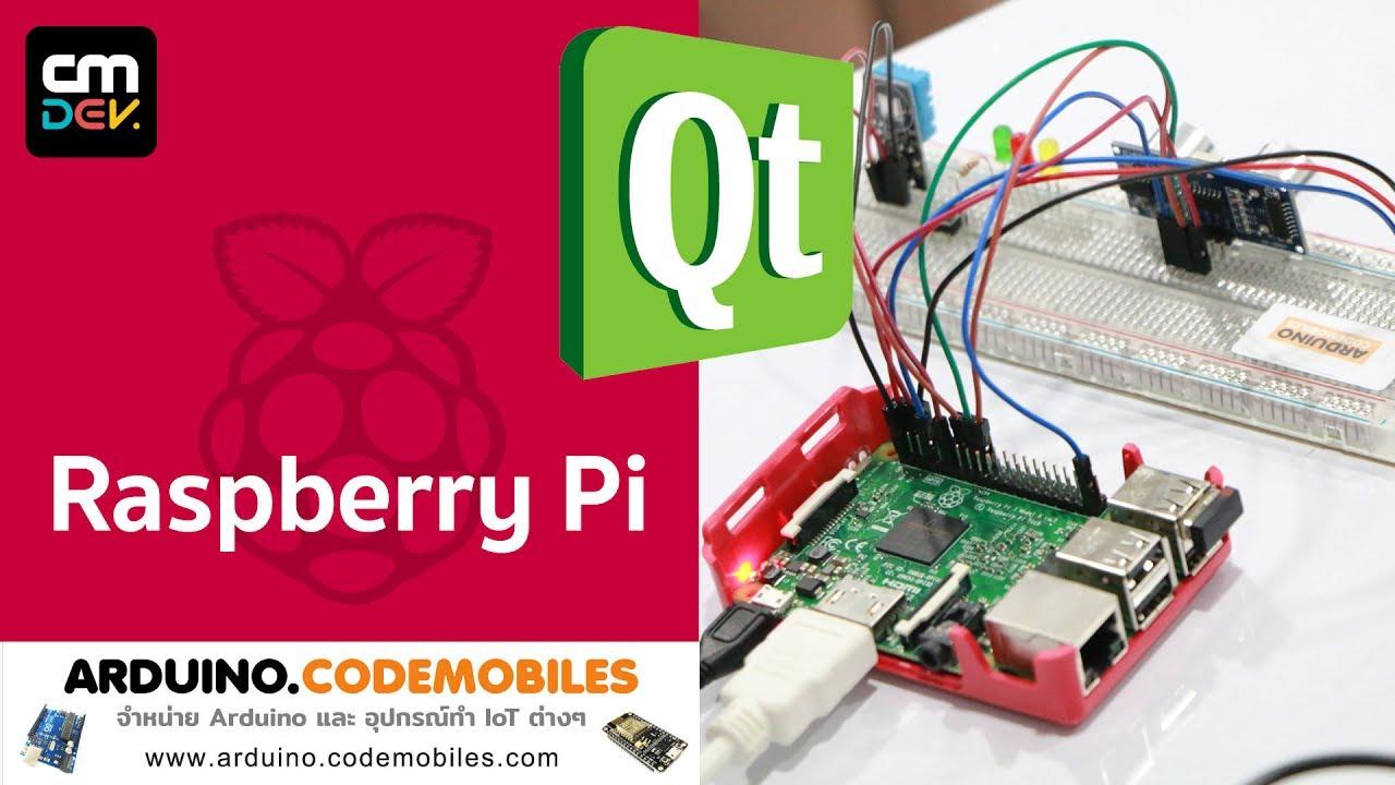 สอน Qt Programming for Raspberry Pi ตอนที่ #1 (HelloWorld)