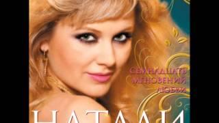 Натали - Ветер с моря дул remix (17 мгновений любви. Аудио)