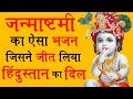 Kanhaiya भी नाच उठेंगे इस Bhajan को सुनकर || Latest Janmashtami Bhajan 2018 || Saurabh-Madhukar