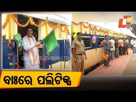Politics after BJD boycotts inauguration of Bhubaneswar New Railway Station