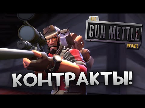 [Team Fortress 2] Gun Mettle Контракты - Время Снайпера!