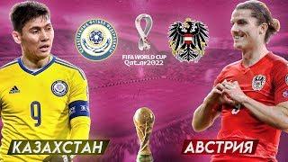 СБОРНАЯ КАЗАХСТАНА НА ЧЕМПИОНАТЕ МИРА 2022 ФИФА 20