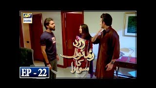 Zard Zamano Ka Sawera Ep 22 - 29th April 2018 - ARY Digital Drama