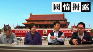黎廣德推崇胡官,令局勢更混亂〈國情揭露〉2017-02-17 c