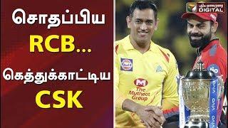 CSK vs RCB: First IPL 2019 match analysis   Virat Kohli   MS Dhoni   RCB   CSK   #ChennaiSuperKings