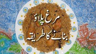 Murgh Pulao Recipe Pakistani In Urdu مرغ پلاؤ Chicken Pulao Banany Ka Tarika | Rice Recipes