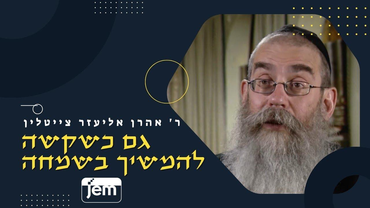 """הרב אהרון אליעזר צייטלין ע""""ה מדבר על הקשיים של גיוס כספים"""