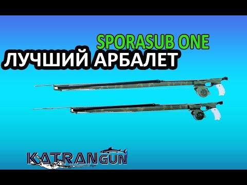 Самый лучший арбалет для подводной охоты Sporasub one