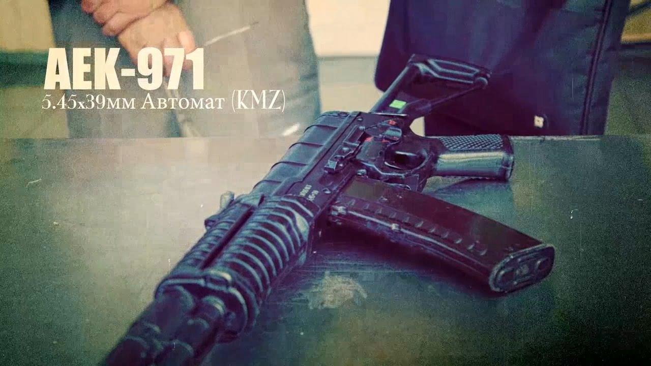 Russian AEK 971