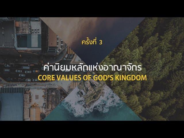 คำเทศนา ค่านิยมหลักแห่งอาณาจักร (Kingdom Culture Series)