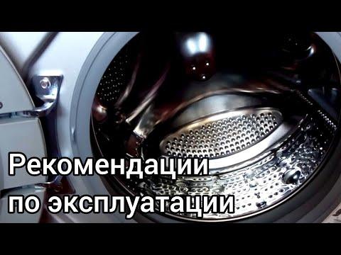 Рекомендации по эксплуатации стиральной машины