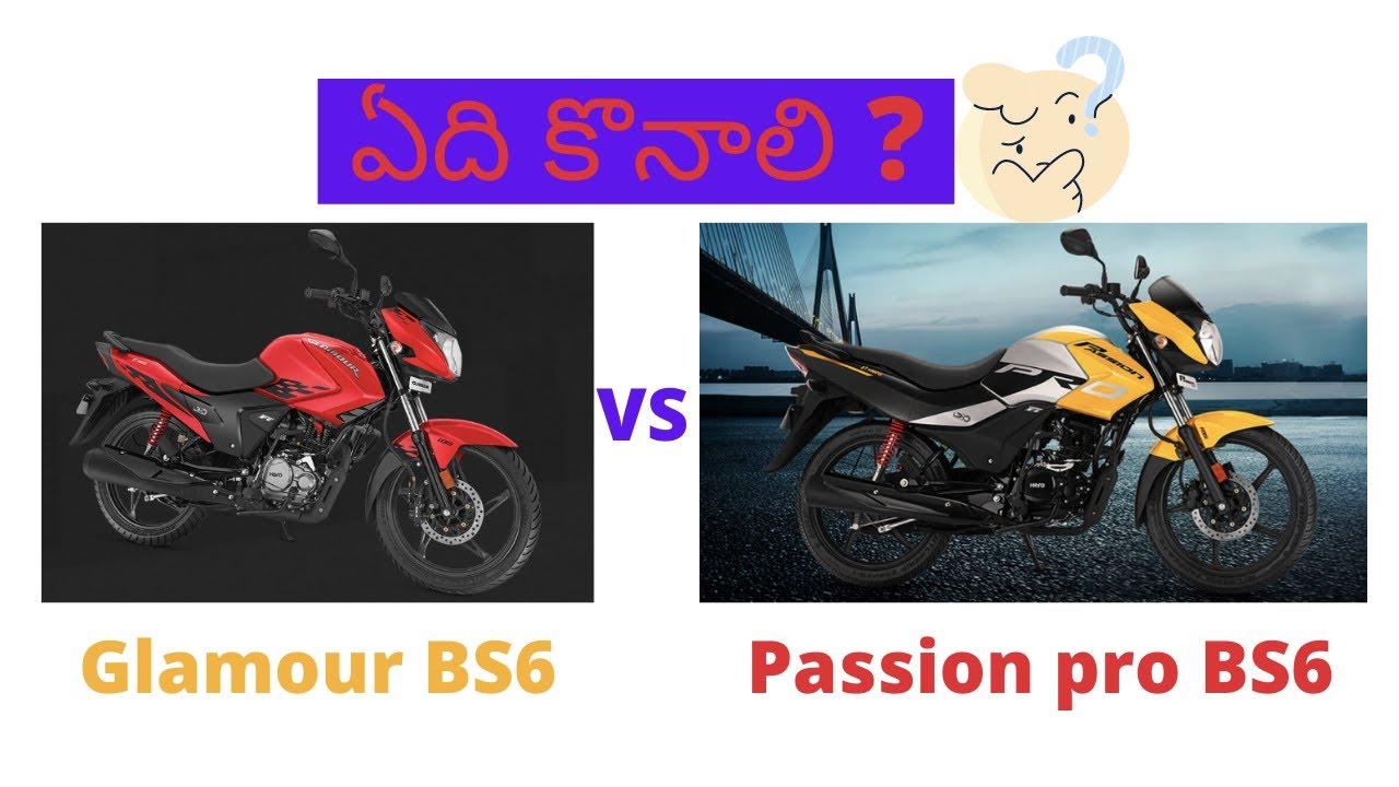 గ్లామర్ BS 6 vs ప్యాషన్ ప్రో BS 6 Glamour BS6 vs Passion Pro BS6