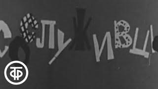 """Сослуживцы. """"Служебный роман"""" Э.Рязанова и Э.Брагинского на театральной сцене (1973)"""