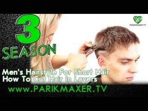 Мужская стрижка слоями How to cut mens hair in layers. parikmaxer tv парикмахер тв