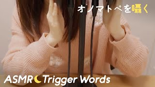 [ASMR] Japanese Trigger Words / Ear Massage, Ear to Ear Whispering