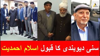 (Convert to Ahmadiyya) نہایت ایمان افروز واقعہ : سنی دیوبندی کا قبول اسلام احمدیت
