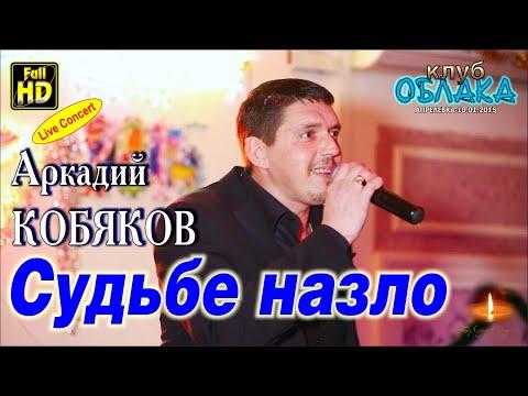 Аркадий Кобяков - Судьбе назло