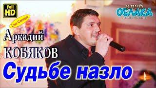 Download Аркадий Кобяков - Судьбе назло Mp3 and Videos