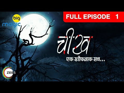 Cheekh… Ek Khauffnaak Sach | Hindi Horror Show | TV Serial | Full Episode 1