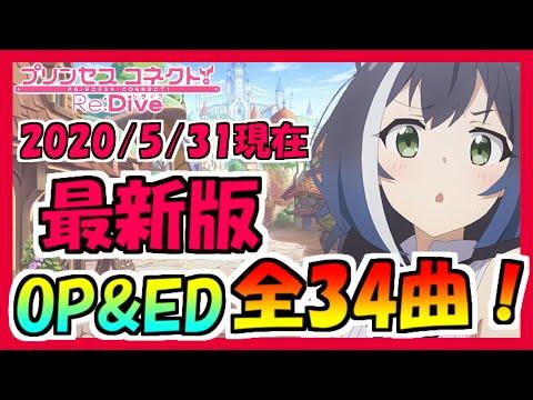 【プリコネR】最新版OP&ED集!全34曲!(2020/5/31現在)【プリンセスコネクト!Re:Dive】
