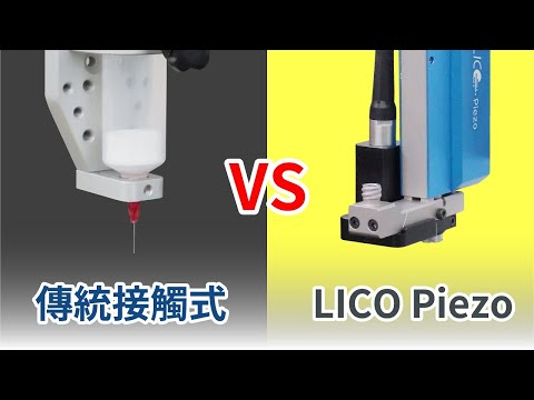 LICO Piezo 壓電閥 VS 傳統接觸式點膠針頭