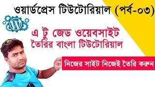 إنشاء الخاصة بك الشخصية الحرة موقع وورد   A إلى Z موقع صنع البنغالية التعليمي جزء 03