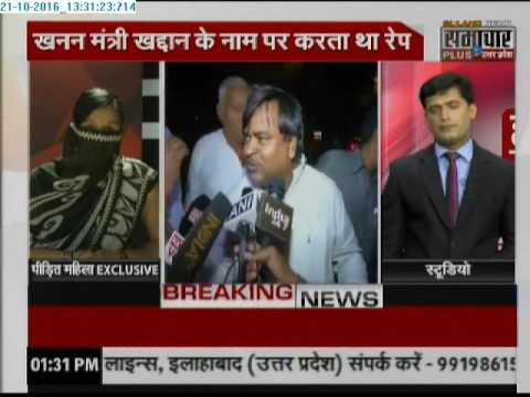 Live in Studio: Woman alleges Minister Gayatri Prasad Prajapati for Rape