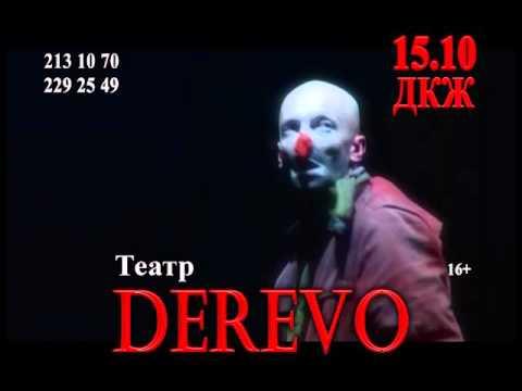 Театр DEREVO в Новосибирске!