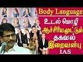 iraianbu motivational speech on how to improve your body language iraianbu speech tamil news live