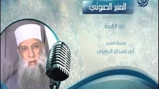 علو الهمة  | المنبر الصوتي لفضيلة الشيخ المحدث أبي إسحاق الحويني شفاه الله وعافاه