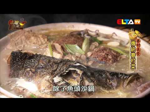 台灣呷透透-眷村料理 (完整節目)