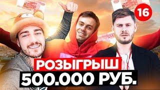 ПОПАЛ В ДТП. РОЗЫГРЫШ 500.000 руб. Афоня уходит из YouTube? Гаврилин возвращается?
