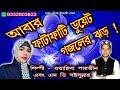 আবার ইউটিউবে ফাটাফাটি ডুয়েট গজলের ঝড় / Wahida Parvin & Md Sahidullah Duet Gajal 2019