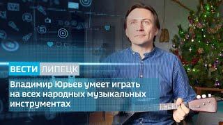 Владимир Юрьев, игра на музыкальных инструментах