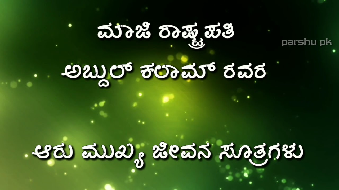 Quotes About Life Kannada