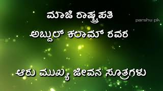 Best Quotes On Life In Kannada