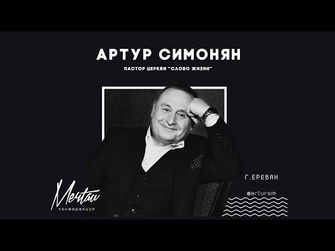 Артур Симонян - Свидетельство
